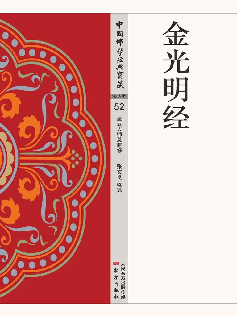 金光明经(中国佛学经典宝藏)
