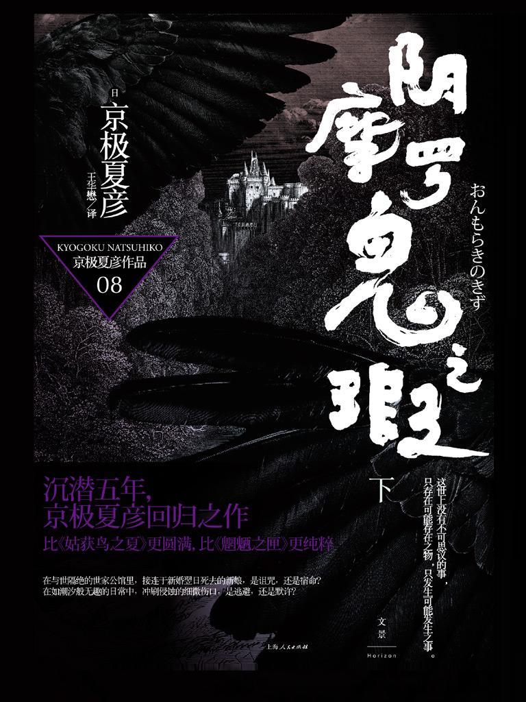 阴摩罗鬼之瑕(下 百鬼夜行长篇系列)