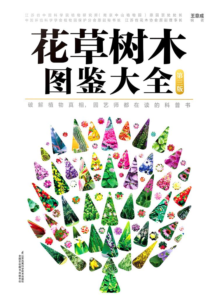 花草树木图鉴大全(第三版)