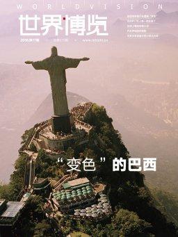 世界博览(2016.17期)