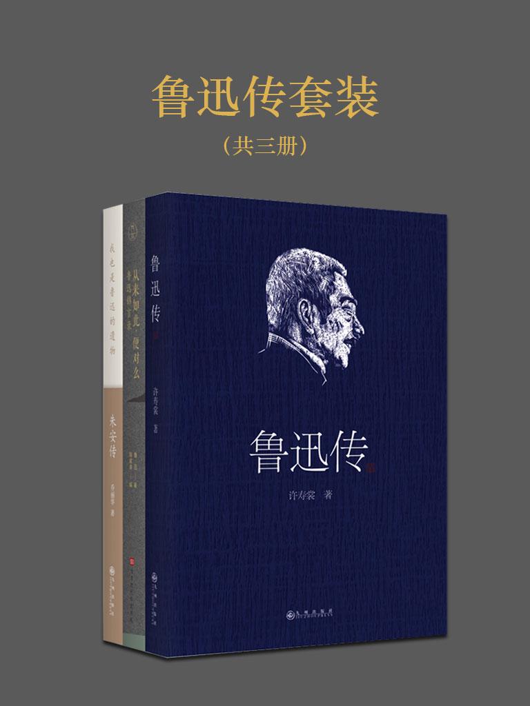 鲁迅传套装(共三册)