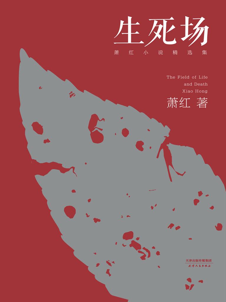 生死场:萧红小说精选集(果麦经典)