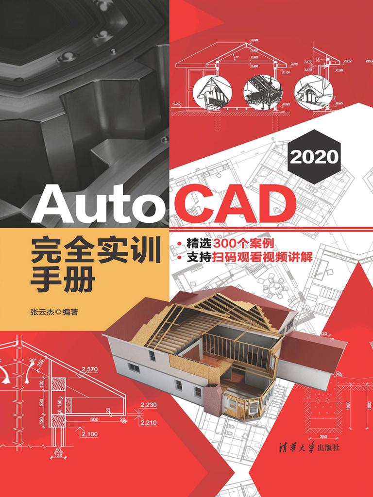 AutoCAD 2020 完全实训手册