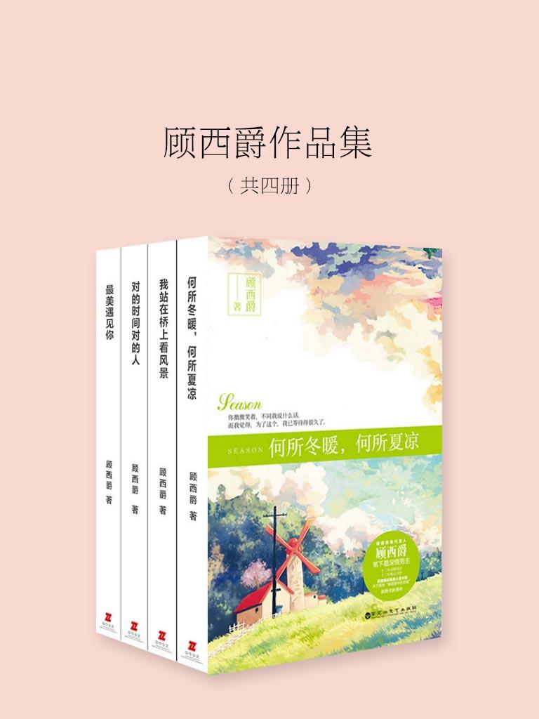 顾西爵作品集(共四册)