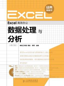 Excel高效办公:数据处理与分析(修订版)