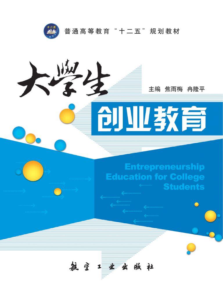 大学生创业教育