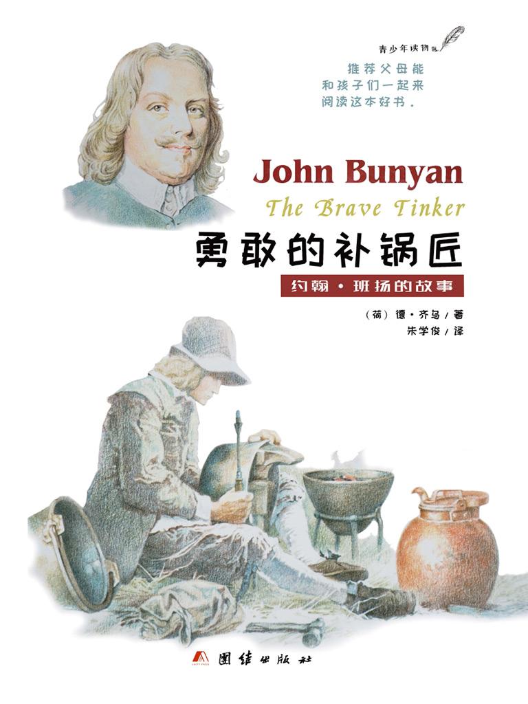 勇敢的补锅匠:约翰·班扬的故事