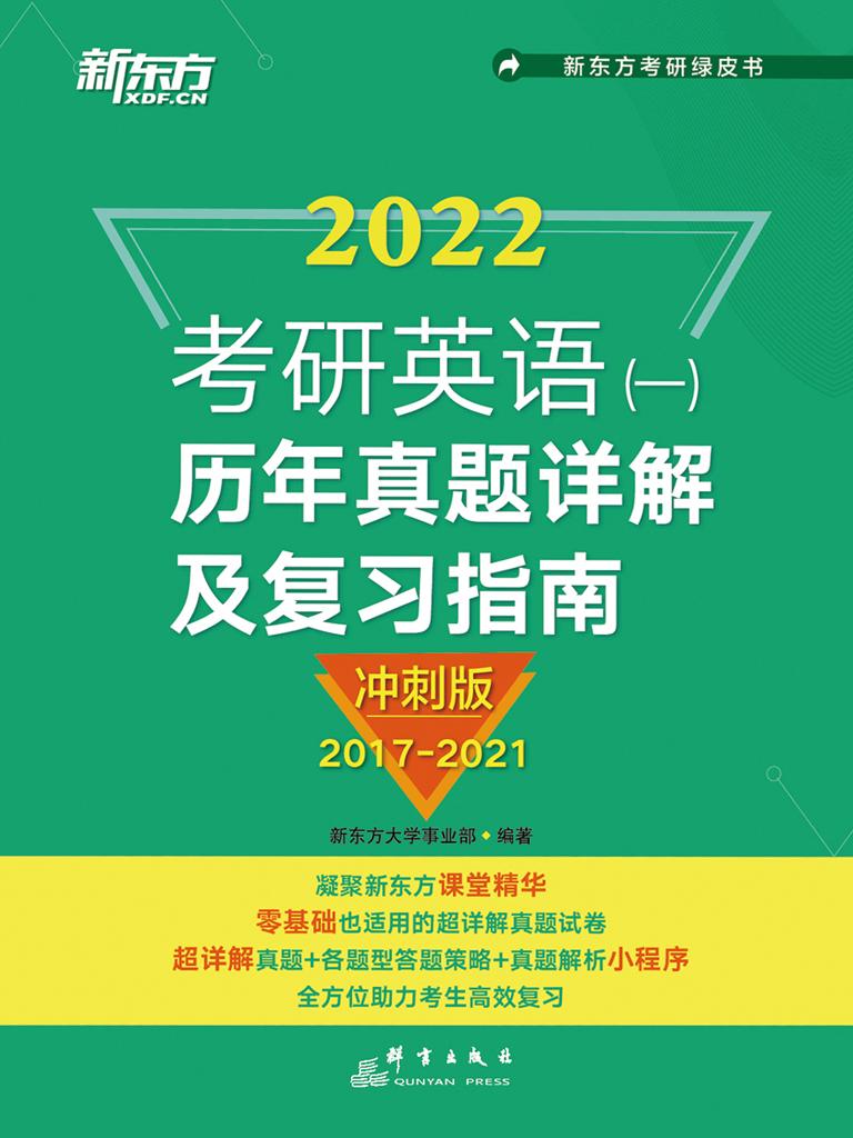(2022)考研英语(一)历年真题详解及复习指南:冲刺版