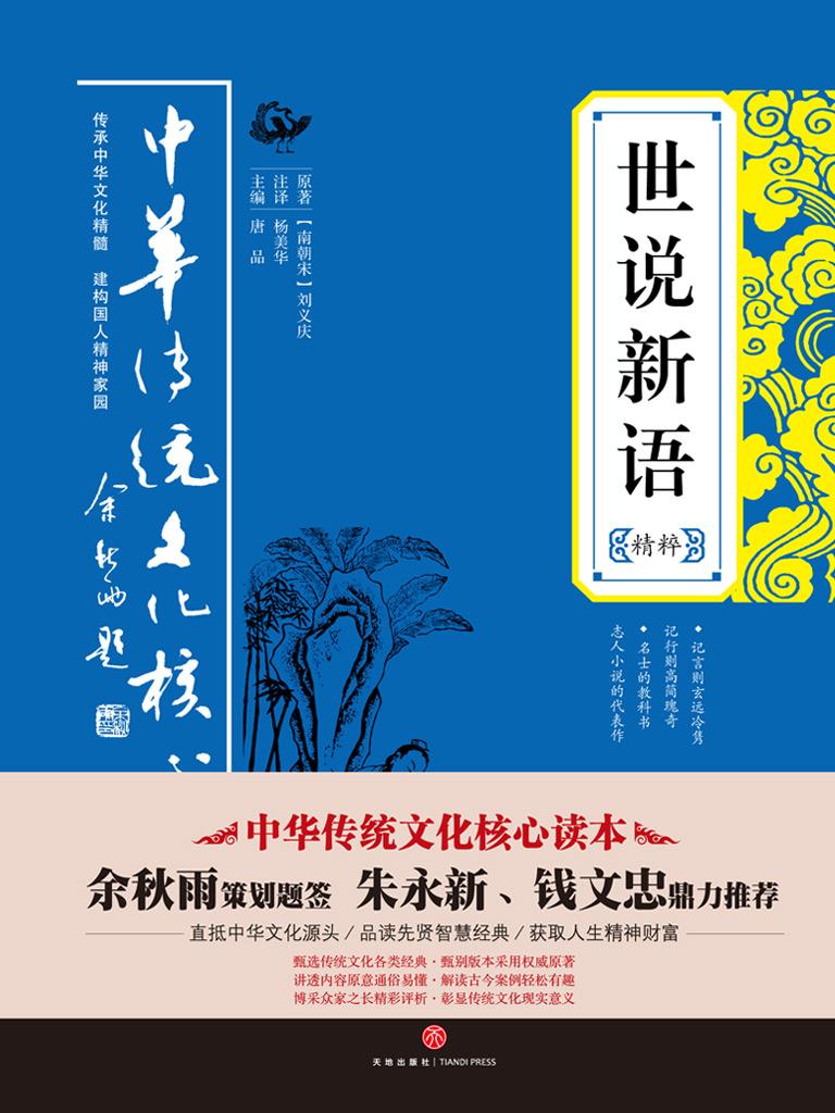 世说新语精粹(中华传统文化核心读本)
