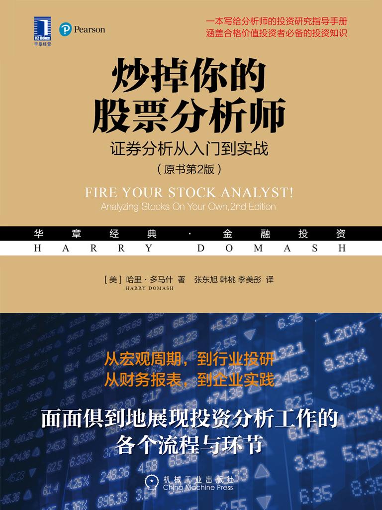 炒掉你的股票分析师:证券分析从入门到实战(原书第2版)