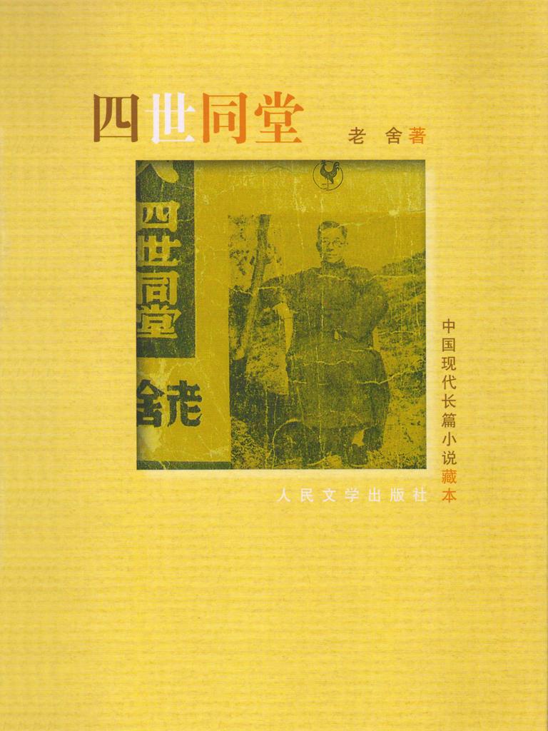 四世同堂(人民文学版 全二册)