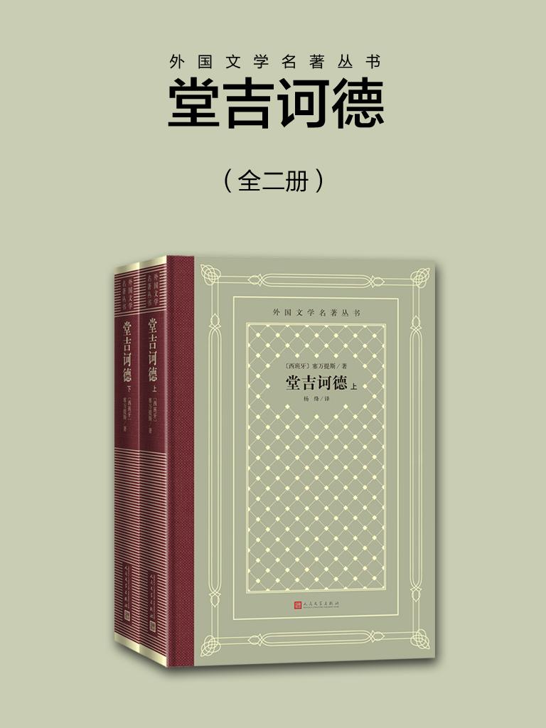 堂吉诃德(全二册 外国文学名著丛书)