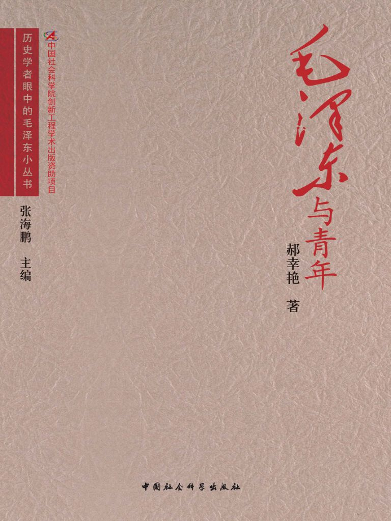 毛泽东与青年