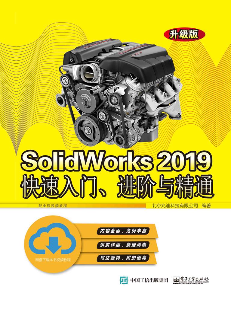 SolidWorks 2019快速入门、进阶与精通(升级版)