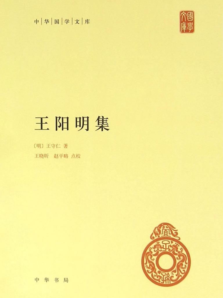 王阳明集(中华国学文库 全二册)