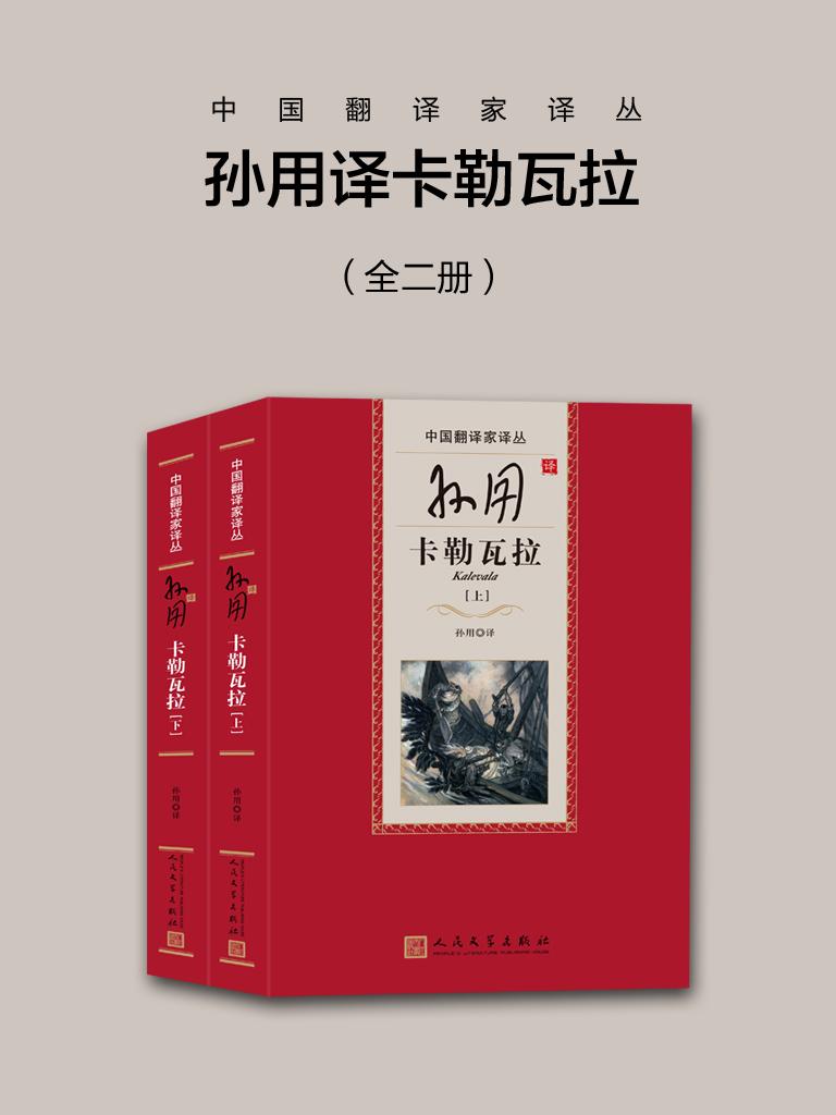 孙用译卡勒瓦拉(全二册 中国翻译家译丛)