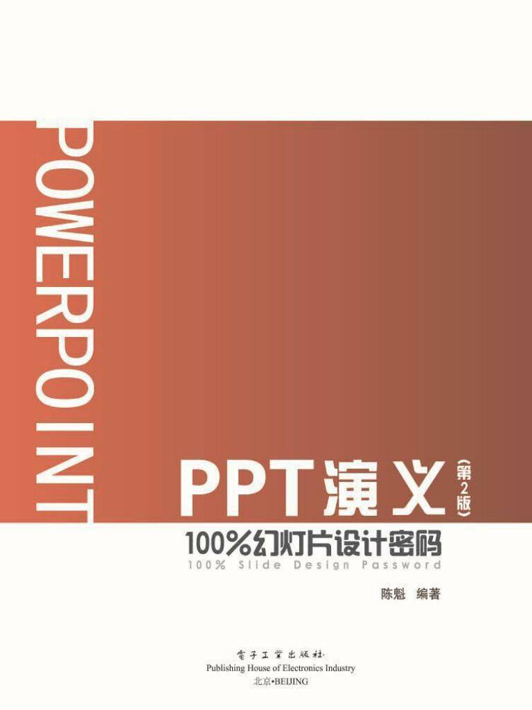 PPT演义:100%幻灯片设计密码(第2版)
