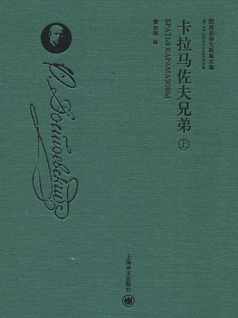 卡拉马佐夫兄弟 上册(陀思妥耶夫斯基文集)