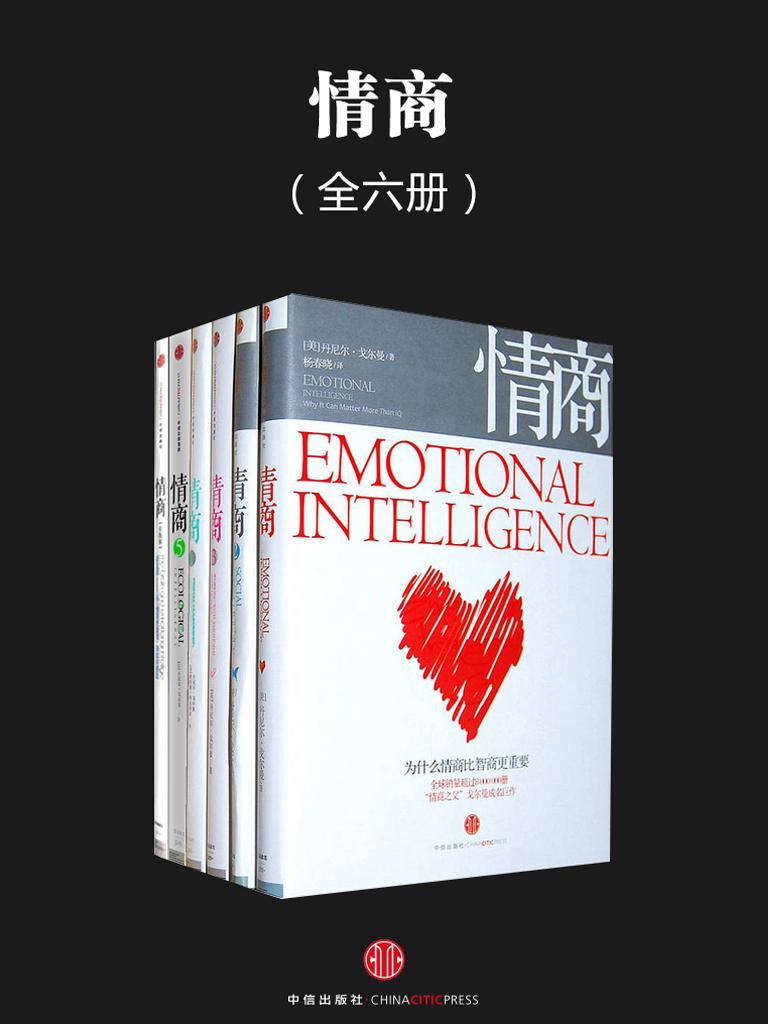 情商(全六册)
