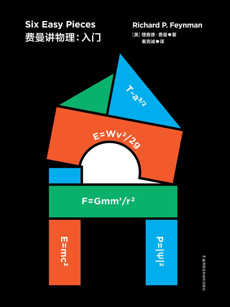 费曼讲物理:入门(走近费曼丛书)