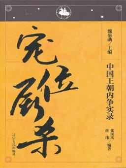 中国王朝内争实录:宠位厮杀