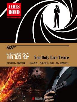 雷霆谷(007典藏精选集)