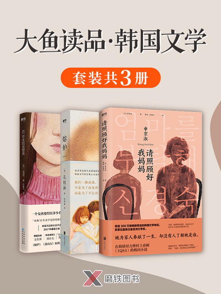 大鱼读品·韩国文学(套装共3册)