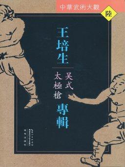 中华武术大观王培生专辑:吴式太极枪