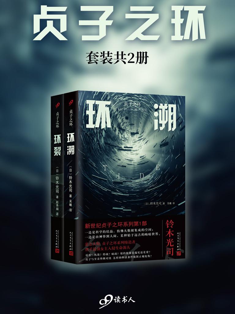 贞子之环(共二册)