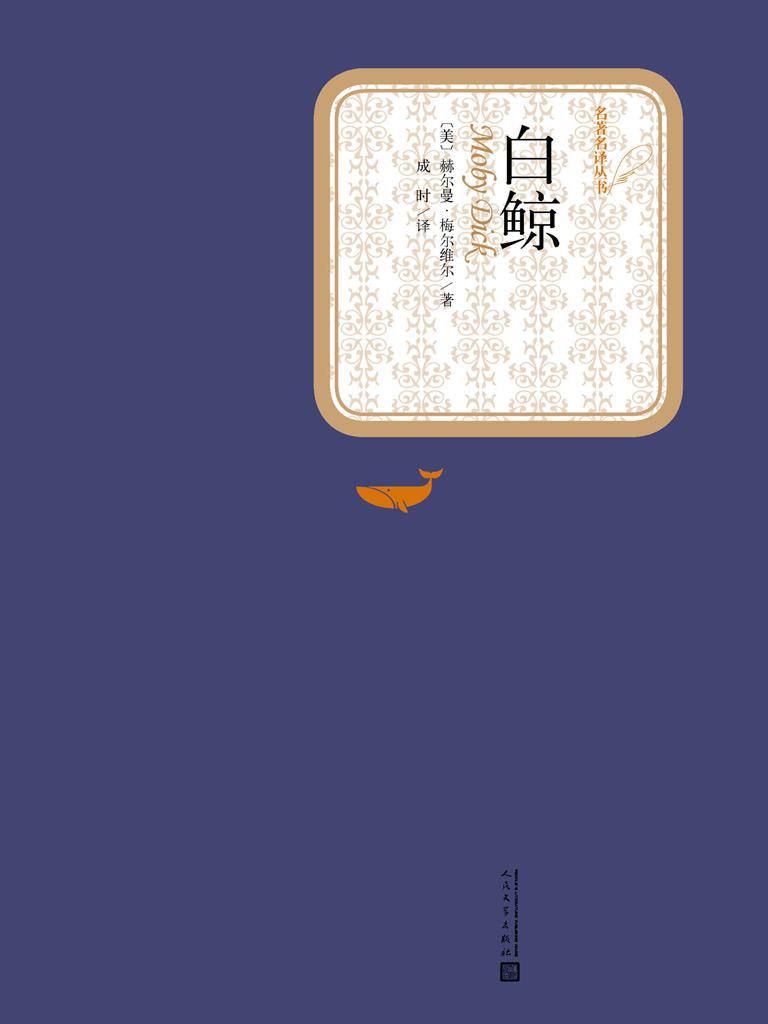 白鲸(名著名译丛书)