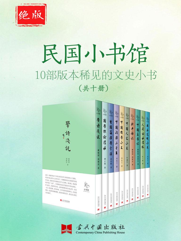 绝版民国小书馆:10部版本稀见的文史小书(共十册)