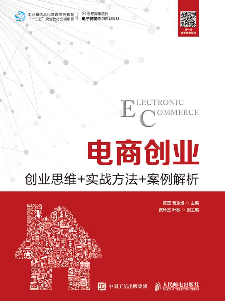 电商创业:创业思维+实战方法+案例解析