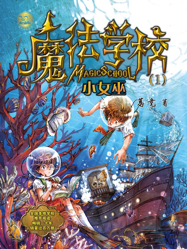 魔法学校 1:小女巫(小布老虎丛书)