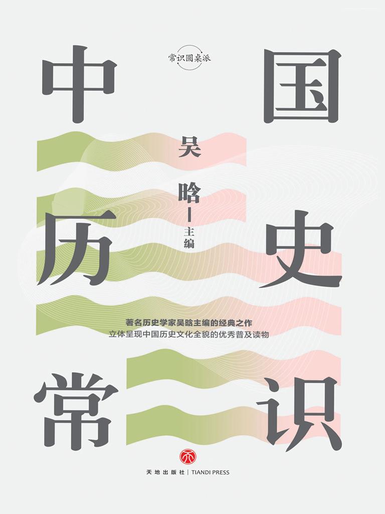 中国历史常识(常识圆桌派)