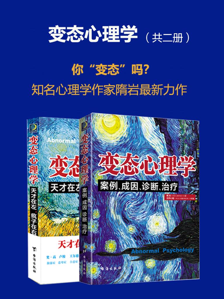 变态心理学(共二册)