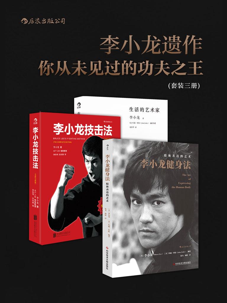 李小龙遗作:你从未见过的功夫之王(共三册)