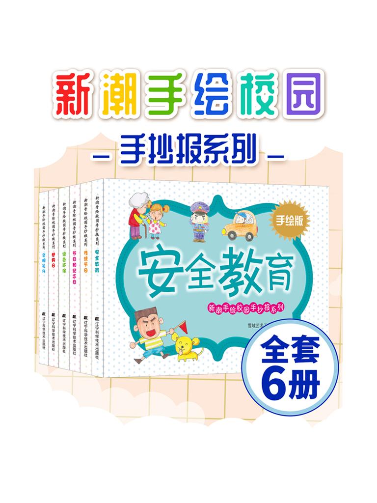新潮手绘校园手抄报系列(套装六册)