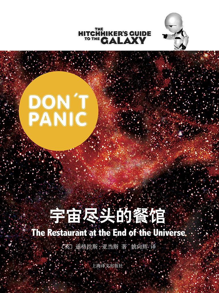 宇宙尽头的餐馆(银河系漫游五部曲)