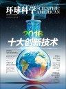 环球科学(2016年12月)