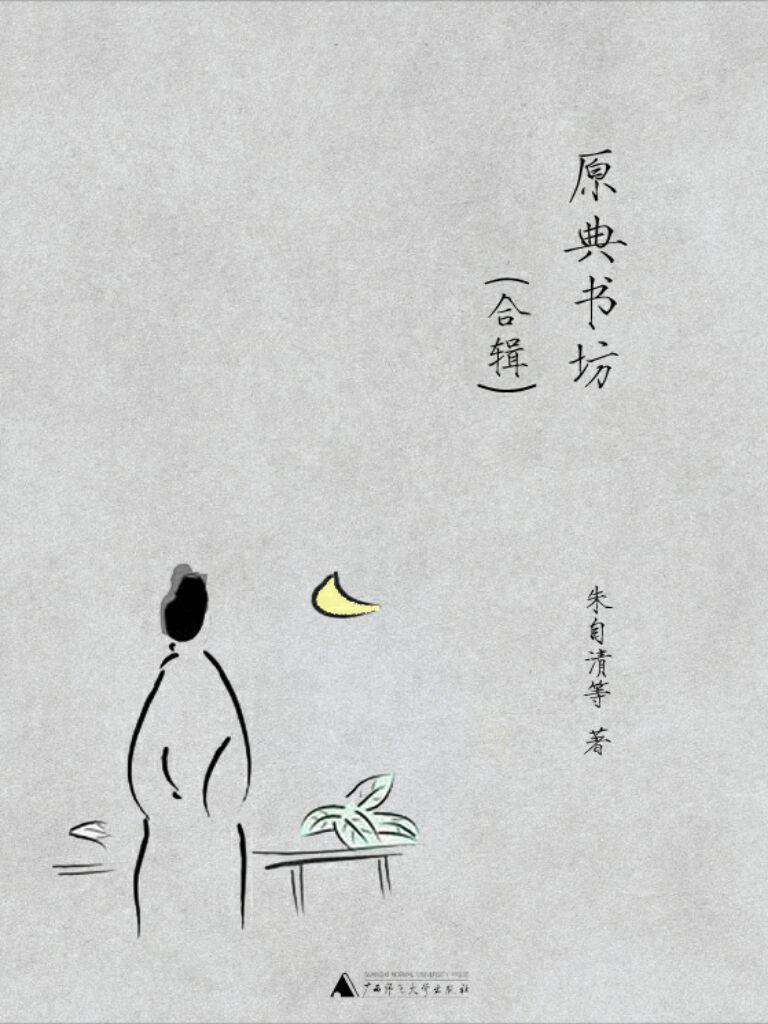 原典书坊合辑(全8册)