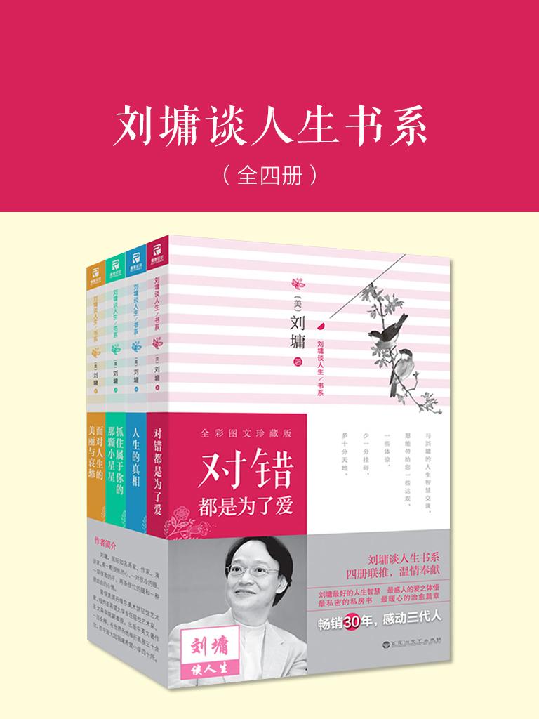 刘墉谈人生书系(全四册)