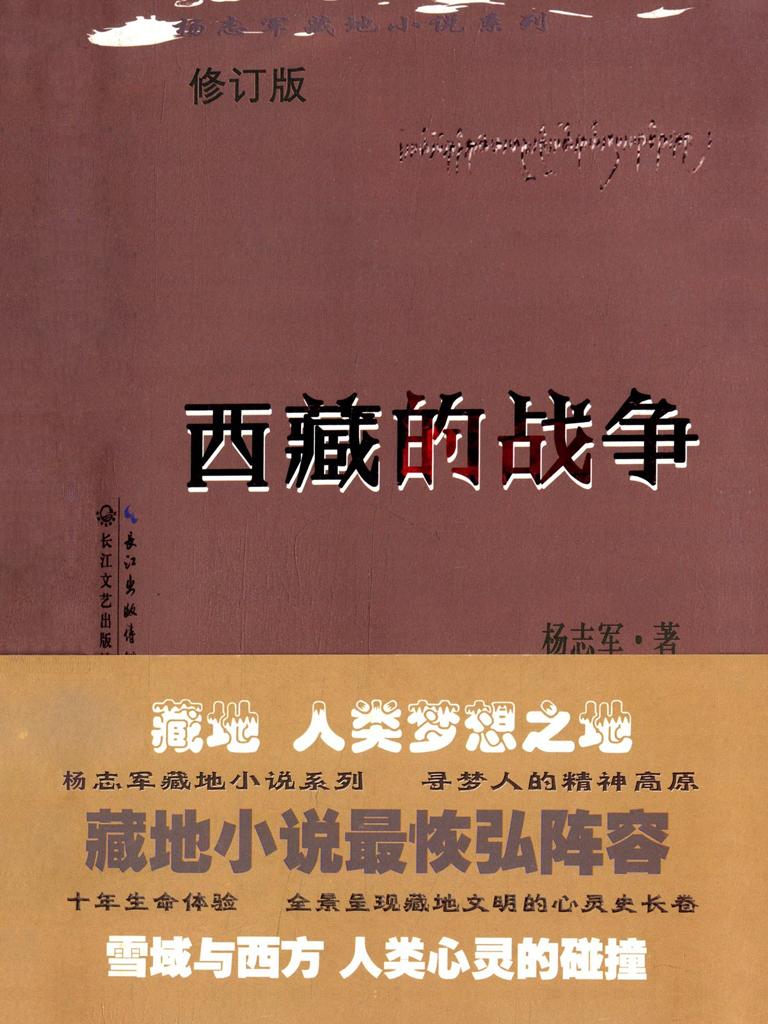 西藏的战争(修订版)