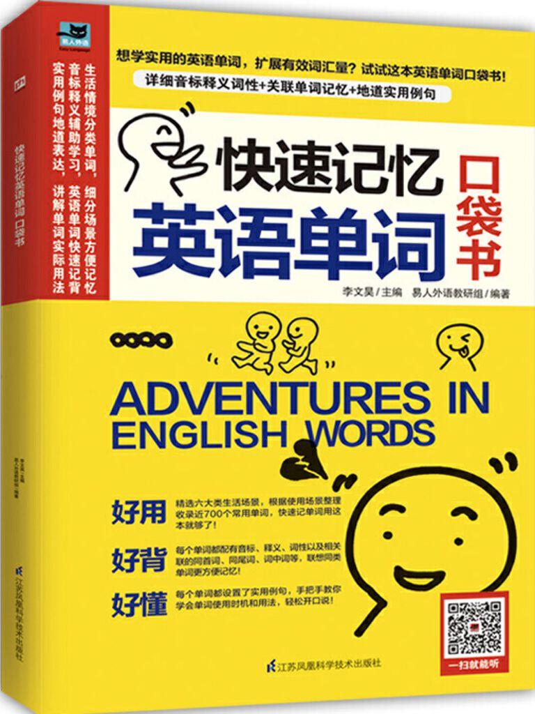 快速记忆英语单词 口袋书