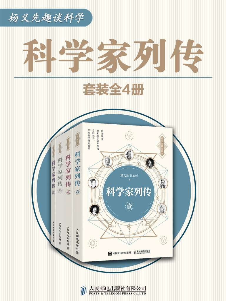 科学家列传(套装全4册)