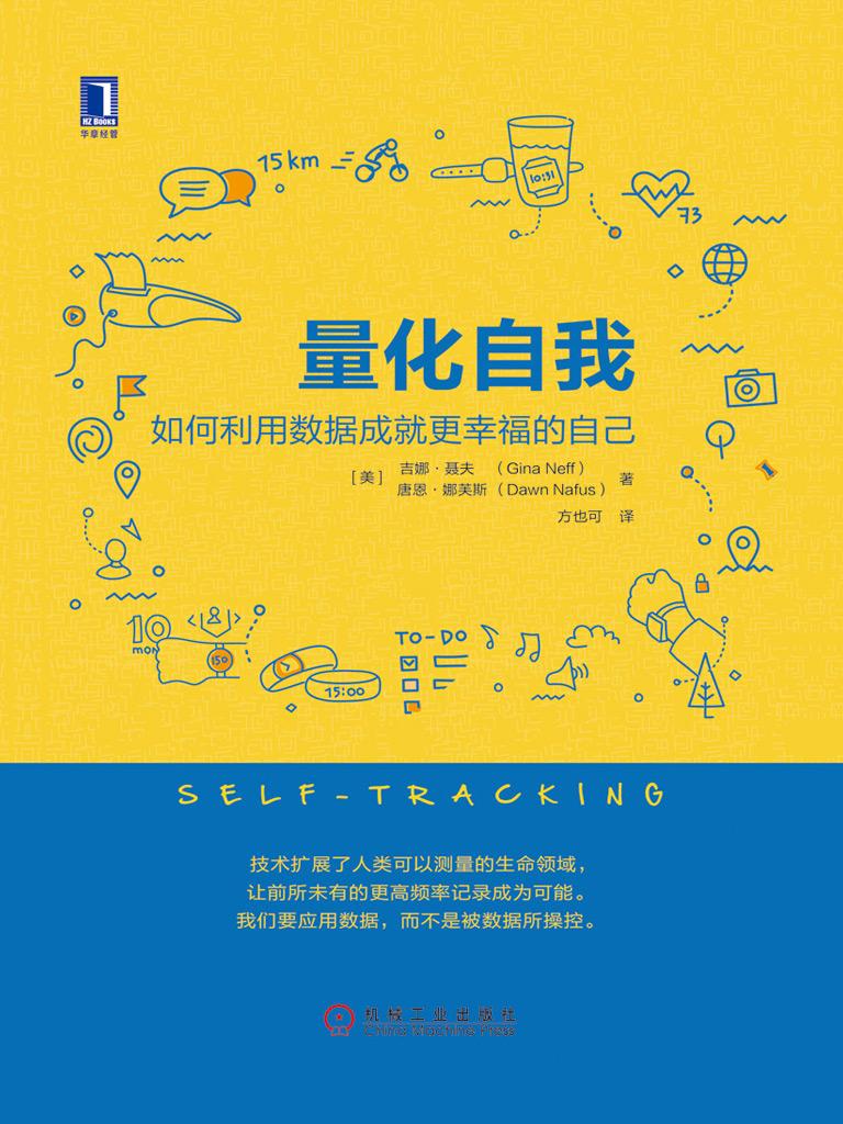 量化自我:如何利用数据成就更幸福的自己
