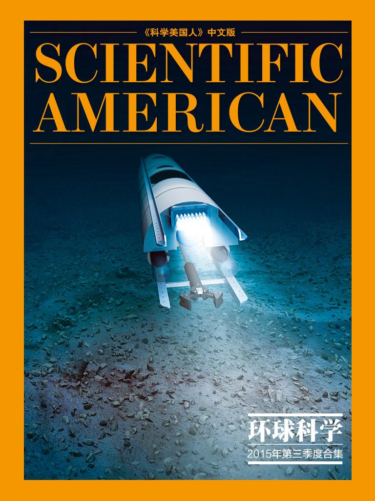 环球科学·2015年第三季度合集
