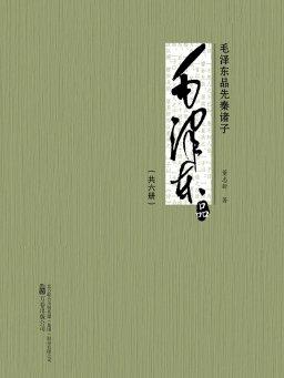毛泽东品先秦诸子(共六册)