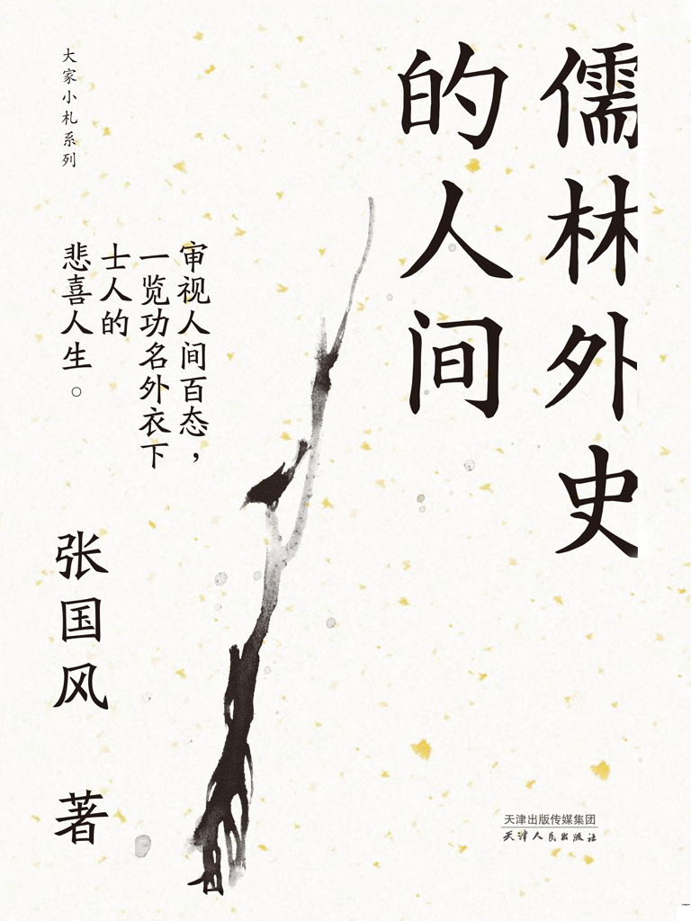 儒林外史的人间(大家小札系列)