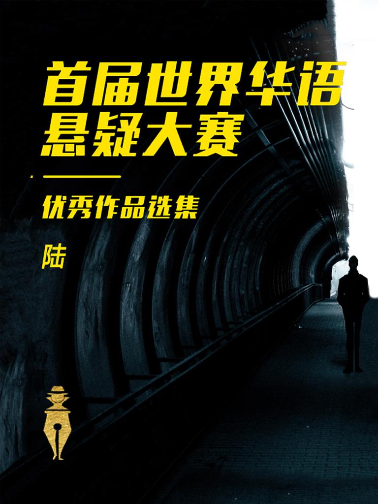 首届世界华语悬疑文学大赛精选集(陆)