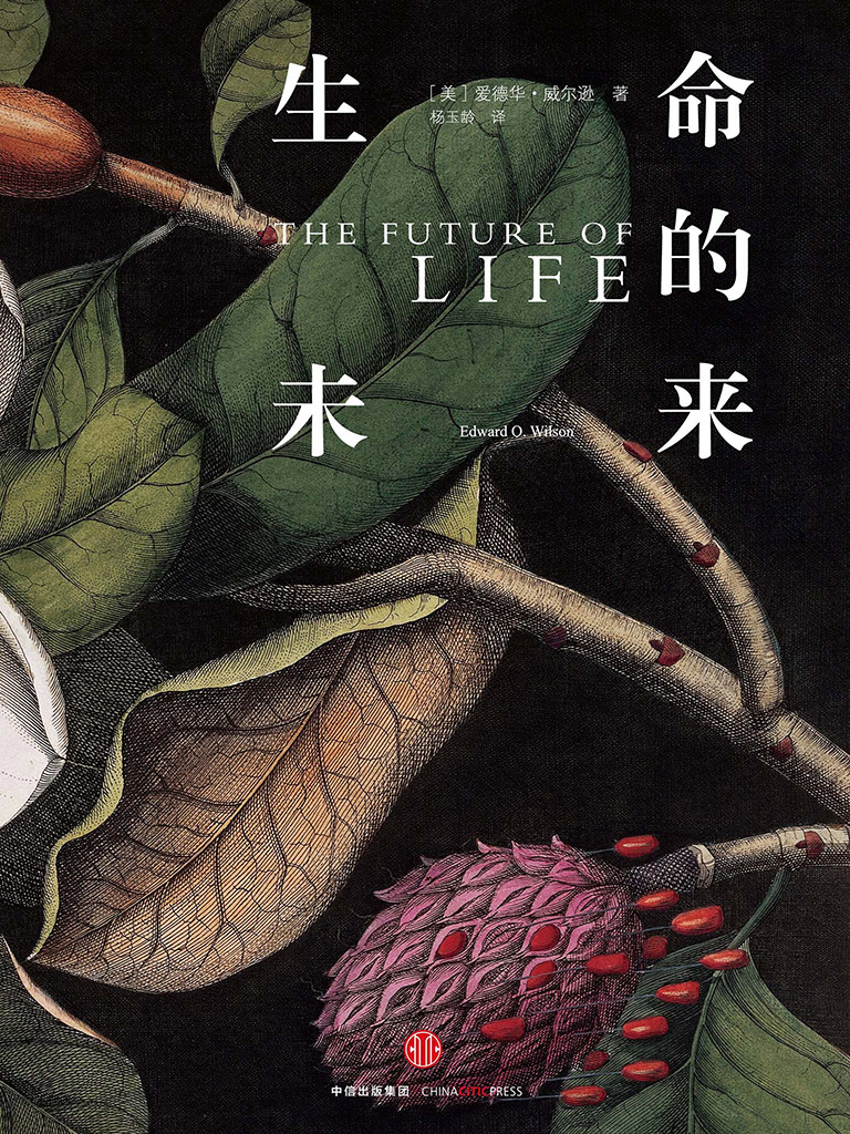 生命的未来(探索生命系列)